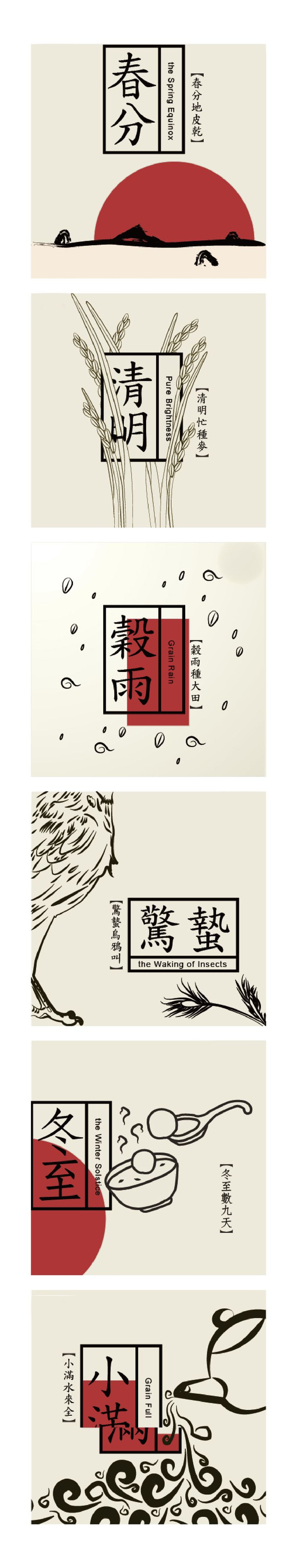 Graphic Design | Poster | Graphic Art | Chinese Art | Asian Graphic Style