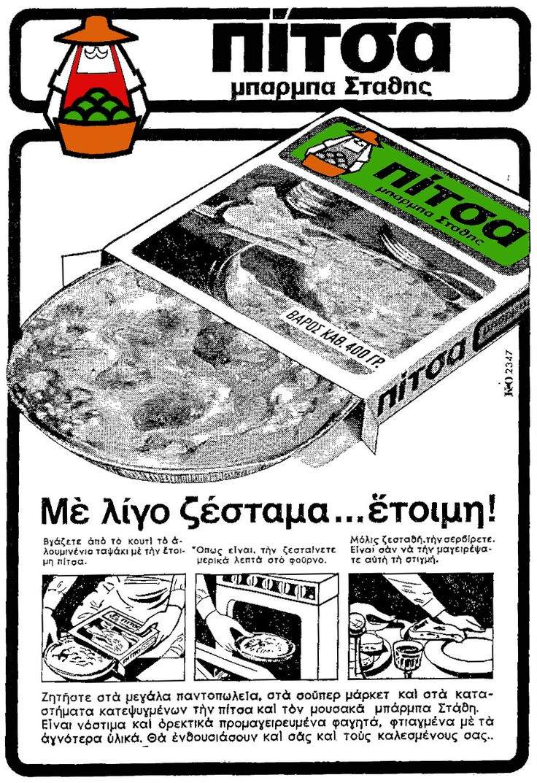 Πίτσα μπάρμπα Στάθης, 1972