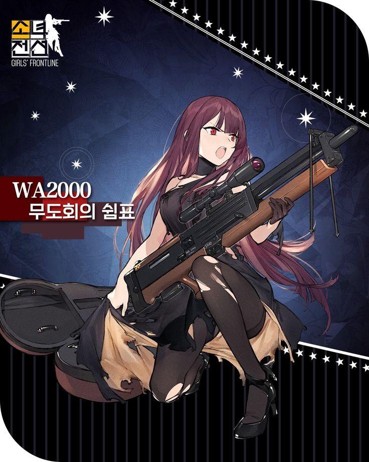 Wa2000(와짱) '무도회의 쉼표'스킨 중파