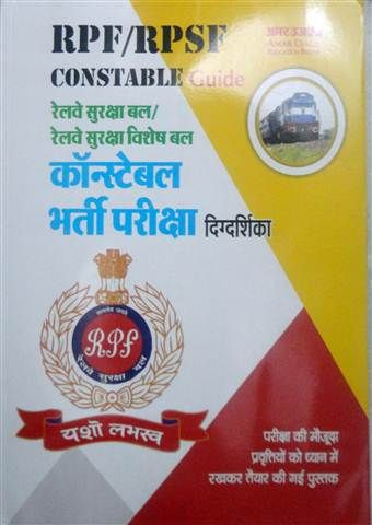 Book for RPF-RPSF Constable Recruitment Exam Guide By Amar Ujala Publications. @ #Mybookistaan.com http://mybookistaan.com/books/competition-guides/railway-exam-books