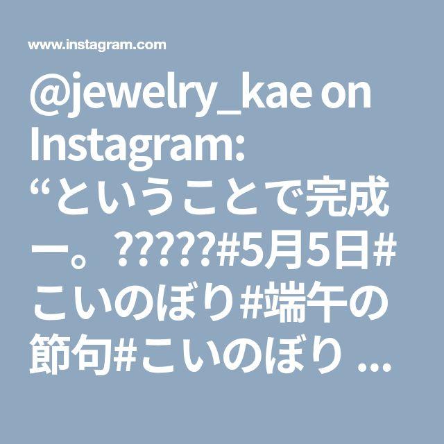"@jewelry_kae on Instagram: ""ということで完成ー。💙❤️💚🎏#5月5日#こいのぼり#端午の節句#こいのぼり いつか#クラフト本 ??アイディア本作りたーい😋✨👌#季節行事#イベント#ハンドメイド#手作り#工作#アトリエ#アート#知育#幼稚園#保育園#ペーパークラフト#craftagram…"""