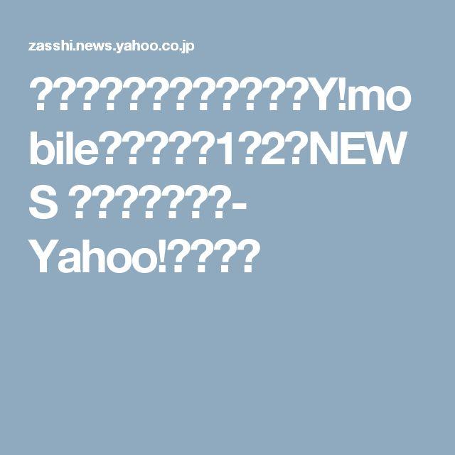 顧客満足度・携帯部門で、Y!mobileがナンバー1&2(NEWS ポストセブン)- Yahoo!ニュース