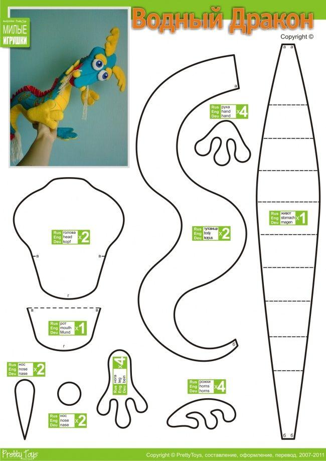 Водный Дракон - Free Stuffed Plush puppet dragon pattern