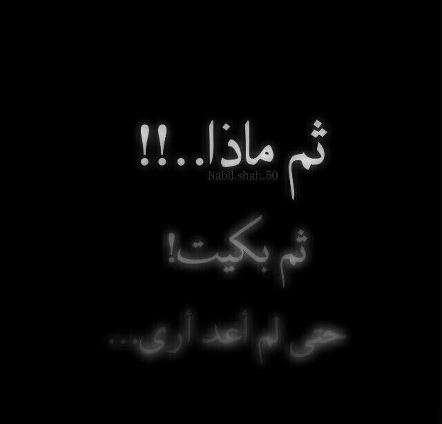 Pin By 007 On I I Words Quotes Photo Quotes Arabic Quotes