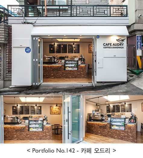 [No.142] 6평 골목에 위치한 작은 카페 인테리어, 주택 개조, 폴딩도어, 가정집, 테이크아웃 전문점