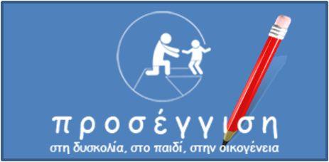 Εκπαιδεύοντας την γραφή στα παιδιά με αριστεροχειρία