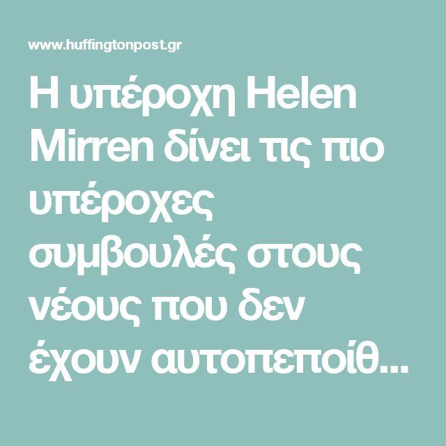 Η υπέροχη Helen Mirren δίνει τις πιο υπέροχες συμβουλές στους νέους που δεν έχουν αυτοπεποίθηση