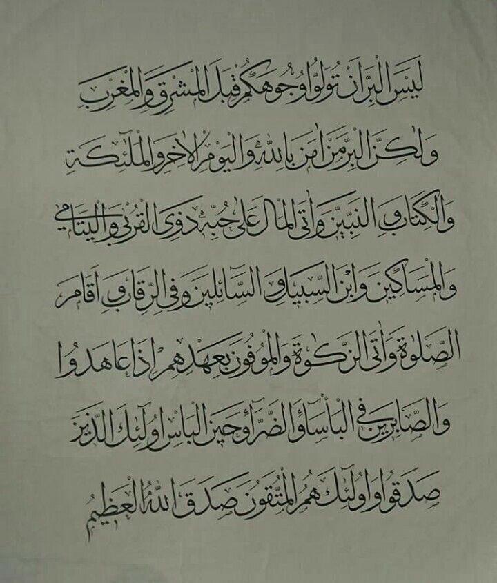 Epingle Par Amine Mastor Sur اذكار و آيات قرانية بلخط العربي
