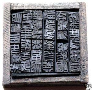 Chinese Printing Letterpress