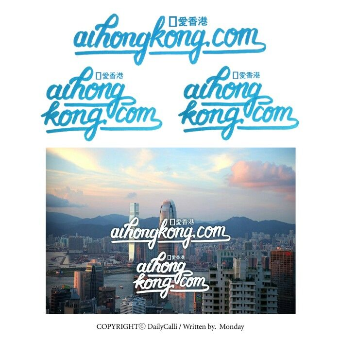 Calligraphy,캘리그라피,aihongkong,logo,logodesign,로고,로고디자인
