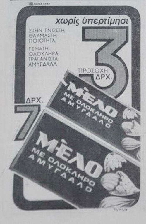 ΜΕΛΟ σοκολάτα 1973