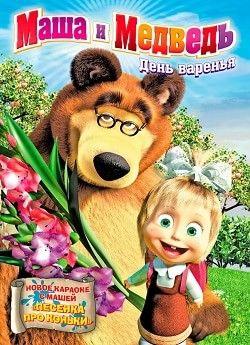 Сериал Маша и Медведь смотреть онлайн
