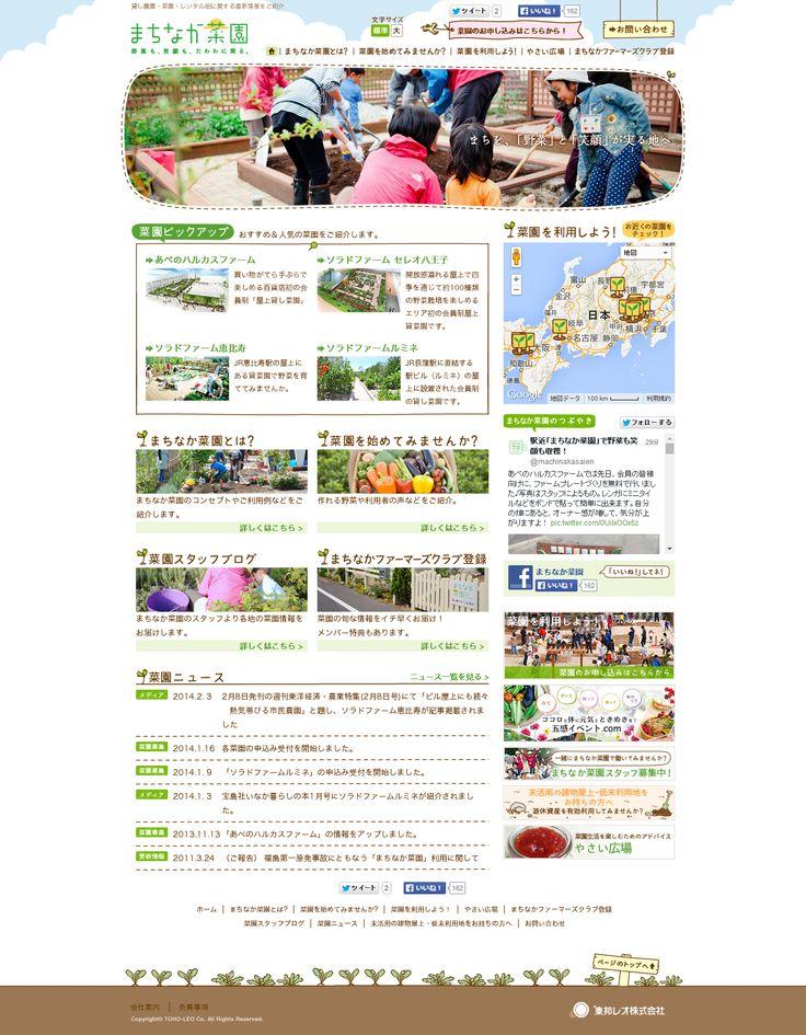 http://www.machinaka-saien.jp/