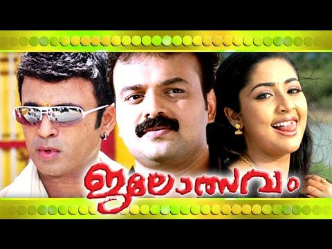 Malayalam Full Movie - Jalolsavam -  Kunchacko Boban Malayalam Full Movi...