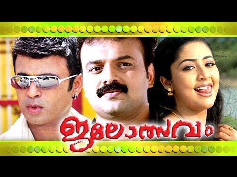 Malayalam Full Movie - Jalolsavam -  Kunchacko Boban Malayalam Full Movi...