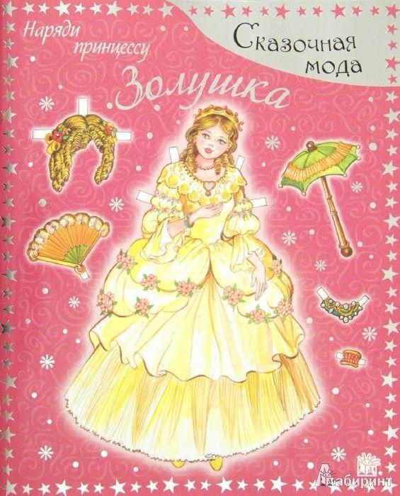 Иллюстрация 7 из 33 для Сказочная мода. Наряди принцессу. Золушка | Лабиринт - книги. Источник: Лабиринт