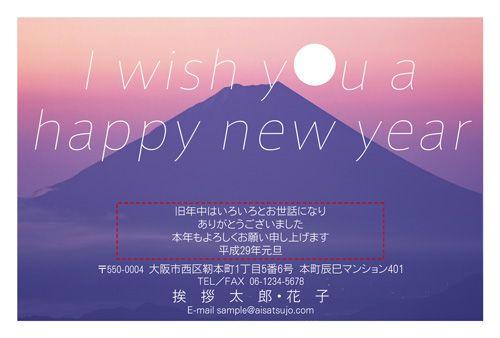 「あなたにとって良い1年になりますように」富士山に願います。 #年賀状 #デザイン #酉年