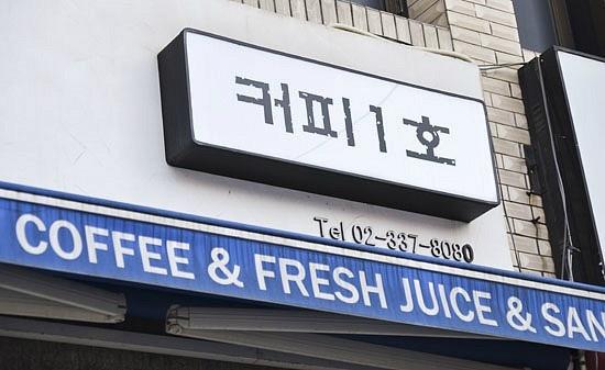 """[홍대 맛집] 커피1호 - 직접 구우시는 치아바타에 깔끔한 샌드위치, 신선한 샐러드가 있는 샌드위치 맛집 """"커피1호"""" :: 네이버 블로그"""