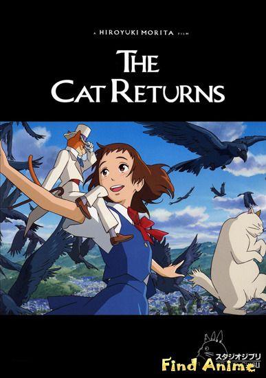 anime Возвращение кота (Cat's Return: Neko no Ongaeshi)