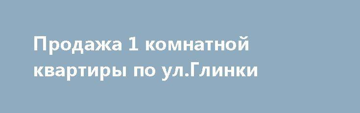 """Продажа 1 комнатной квартиры по ул.Глинки http://brandar.net/ru/a/ad/prodazha-1-komnatnoi-kvartiry-po-ulglinki/  Продается 1 комнатная квартира по ул. Глинки ( супермаркет """" Таврия В """" ), 3/9, не угловая, 27/14/6, балкон застеклен, частично окна МП, квартира в жилом состоянии. Санузел совмещен, бойлер. двойная входная дверь. Рядом детский сад, магазины, лес, река, рынок.Цена 13 000 у.е. Торг."""
