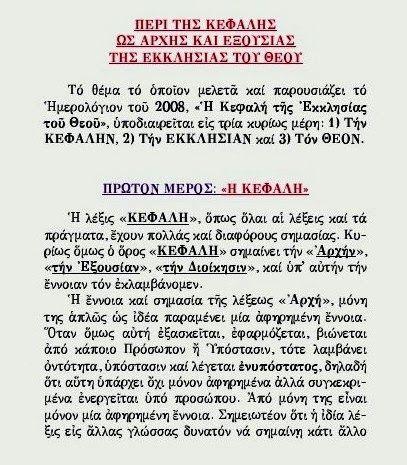 xristianorthodoxipisti.blogspot.gr:  ΠΕΡΙ ΟΡΘΟΔΟΞΟΥ ΔΟΓΜΑΤΙΚΗΣ ΕΚΚΛΗΣΙΟΛΟΓΙΑΣ ΠΕΡΙ ΤΗΣ...
