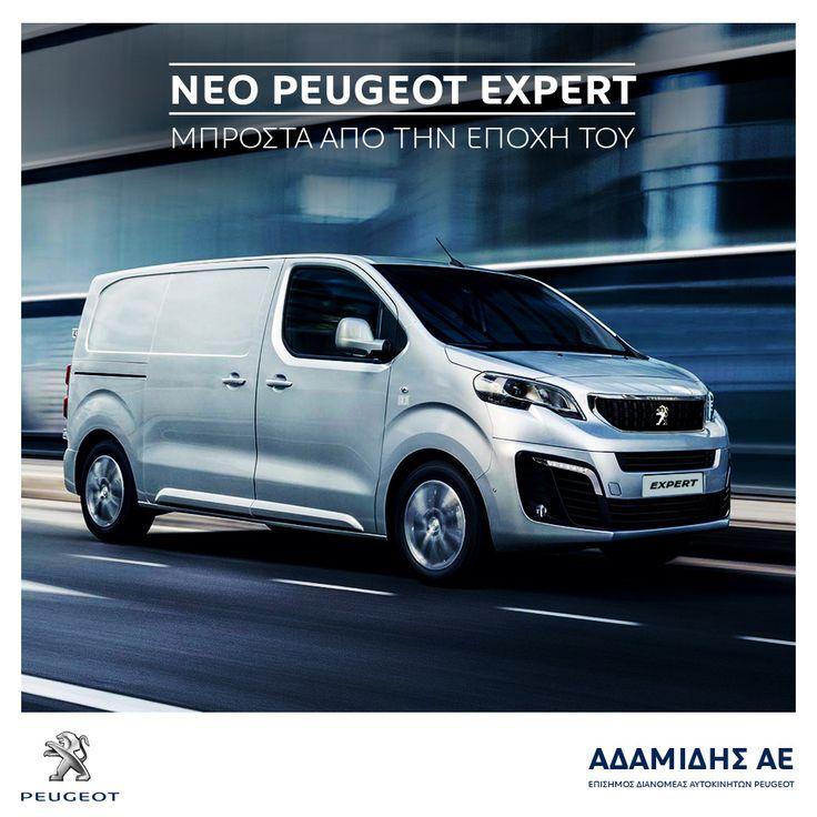 ΑΝΑΚΑΛΥΨΤΕ ΤΟ ΝΕΟ PEUGEOT EXPERT. http://www.peugeot-adamidis.gr/business-vans/montela/expert-van