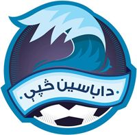 2012, De Abasin Sape F.C.  (Afghanistan) #DeAbasinSapeFC #Afghanistan (L11168)