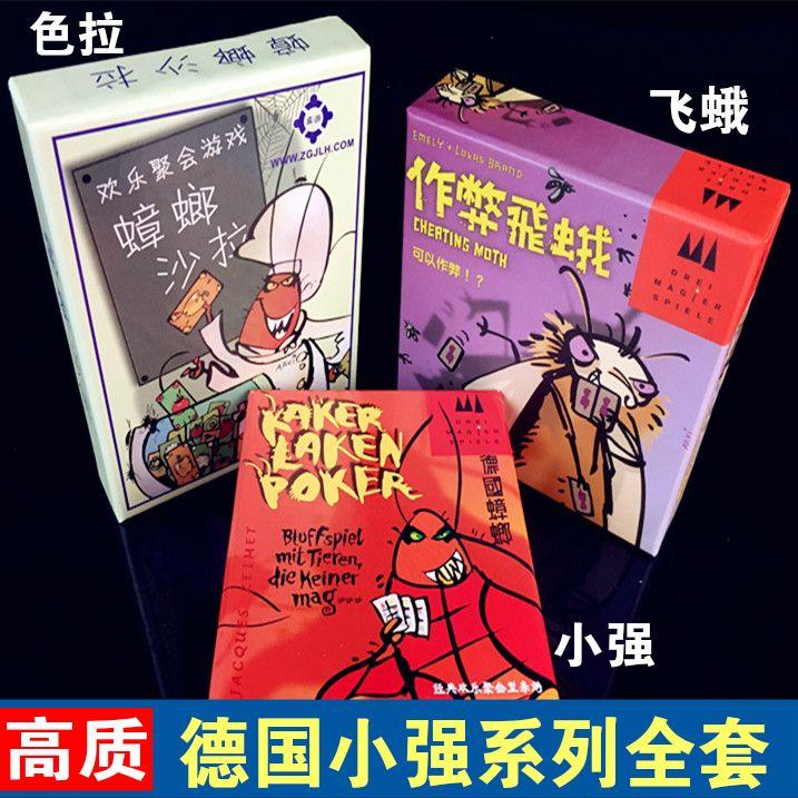 Германия Xiaoqiang полный набор настольных игр моли гонки сумасшедшие маленькие сильные немецкие таракан салат суп радость игры - Taobao