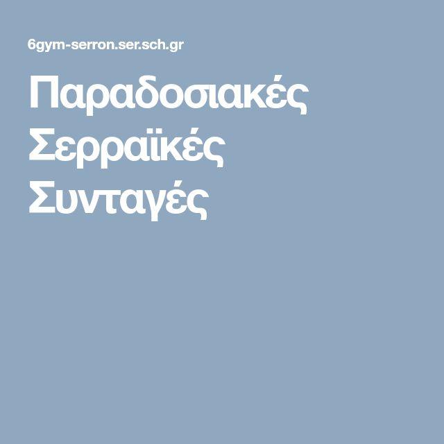 Παραδοσιακές Σερραϊκές Συνταγές