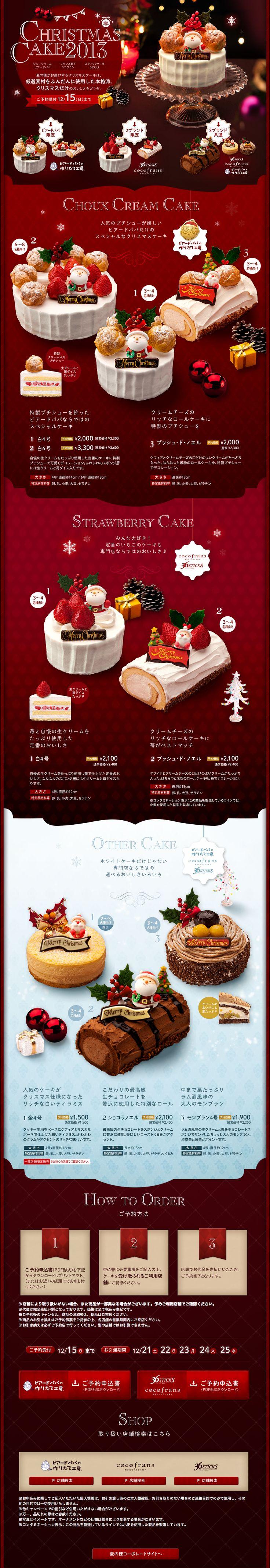 web design | muginoho.com Christmas Cakes 特集ページ #japan #japanese