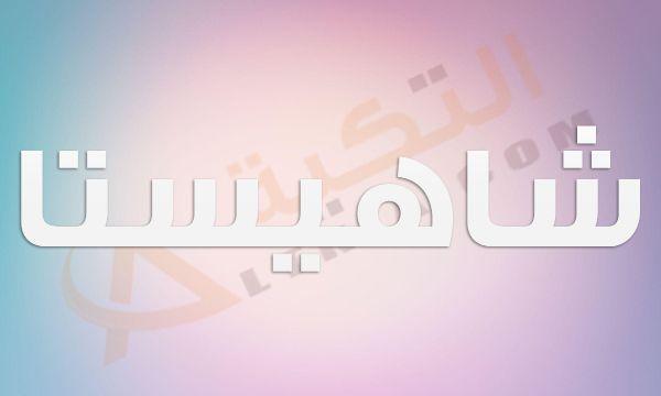 معنى اسم شاهيستا في المعجم العربي كثير من الآباء والأمهات يبحثون عن أسماء بنات جديدة فإن البنات تكون أسمائهم اكثر كثير Home Decor Decals Neon Signs Home Decor