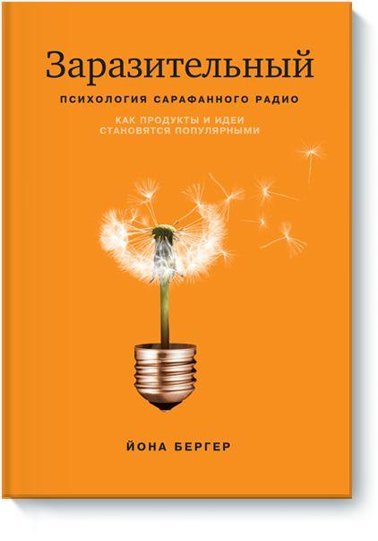 Книгу Заразительный можно купить в бумажном формате — 590 ք, электронном формате eBook (epub, pdf, mobi) — 269 ք.