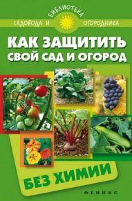 Калюжный С.И. - Как защитить свой сад и огород без химии