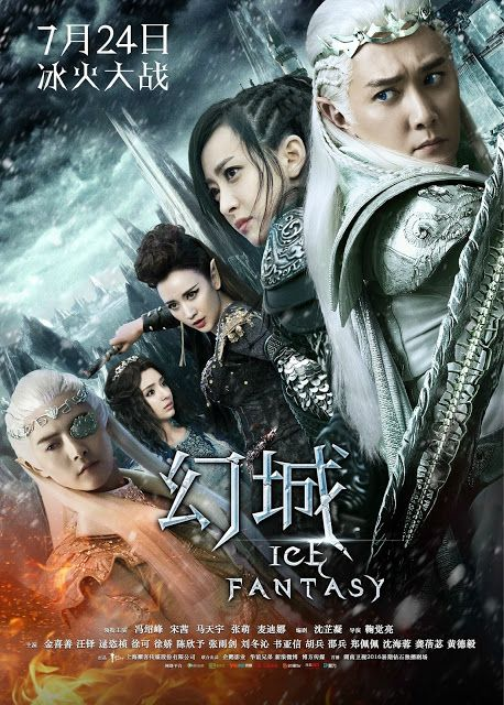 Ice Fantasy Poster premieres Jul 24