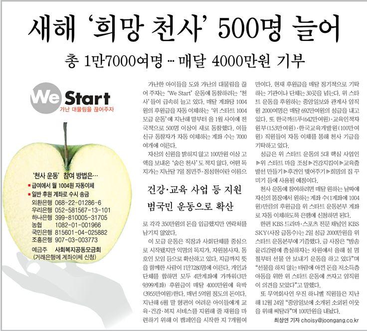 2005년 2월 3일 새해 '희망 천사' 500명 늘어 총 1만 7000여명 - 매달 4000만원 기부 건강, 교육 사업 등 지원 범국민 운동으로 확산
