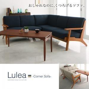 北欧デザイン木肘ソファ【Lulea】ルレオコーナーソファ