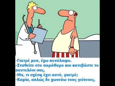 Γιατρέ μου [Ανέκδοτα] .:Μάπα Σόου:. - YouTube