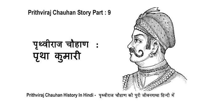 Rajputana Shayari: Prithviraj Chauhan History Part 9 - पृथा कुमारी
