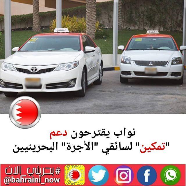 نواب يقترحون دعم تمكين لسائقي الأجرة البحرينيين تقدمت رئيسة مجلس النواب فوزية زينل وعدد من النواب باقتراح برغبة بشأن قيام صندوق العمل تمكي Car Vehicles