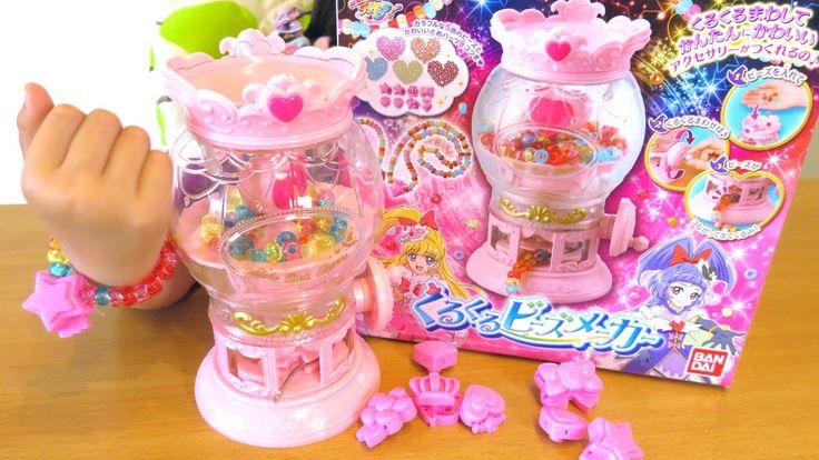 魔法使いプリキュア くるくるビーズメーカー 開封 アクセサリー おもちゃ♡てんてんおねえさん♡ - YouTube