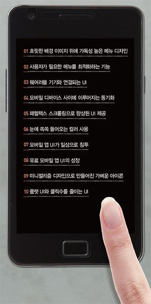 2015년 모바일 앱 UI 디자인 트렌드 이미지 1