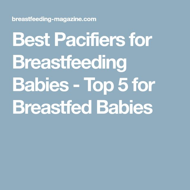 Best Pacifiers for Breastfeeding Babies - Top 5 for Breastfed Babies