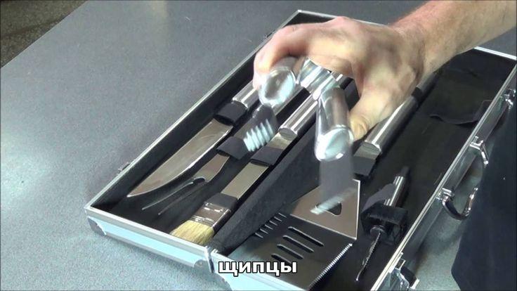 Набор для БАРБЕКЮ (6 предметов в металлическом кейсе), 850 руб.