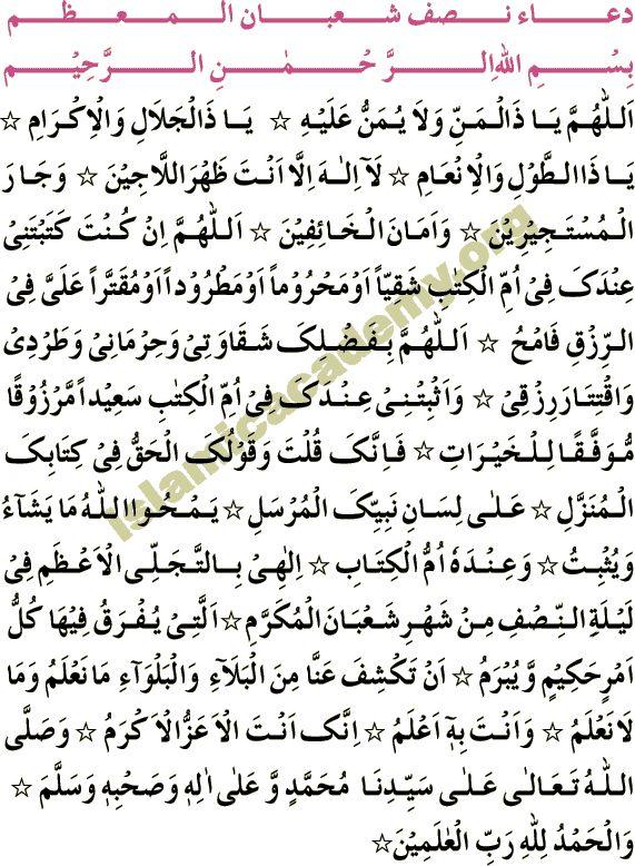 Dua_e_Nisf_Shaban - Shab-e-Baraat - Barat 15