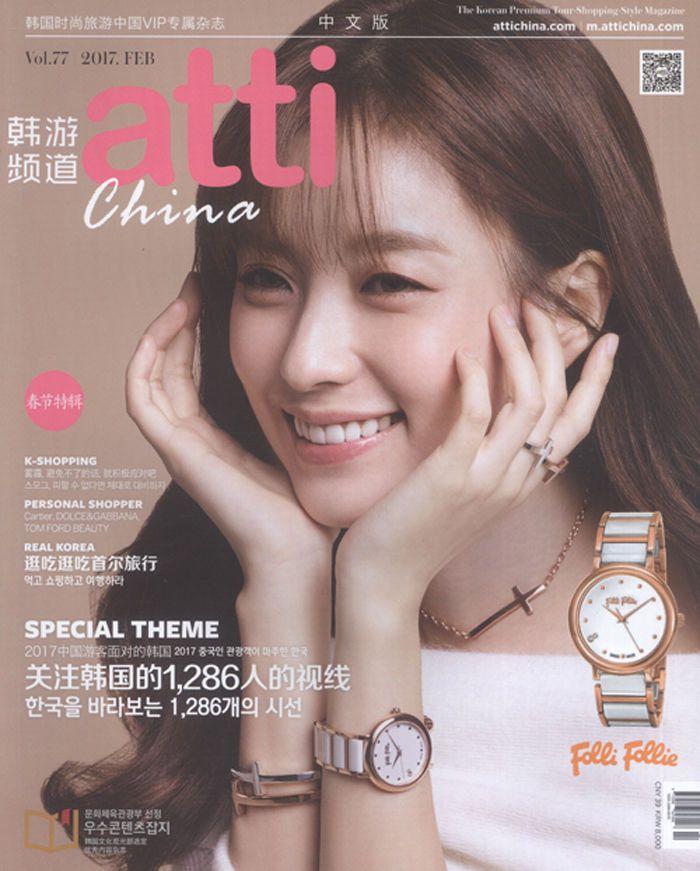 atti China Korea Magazine February 2017 W Han Hyo Cover