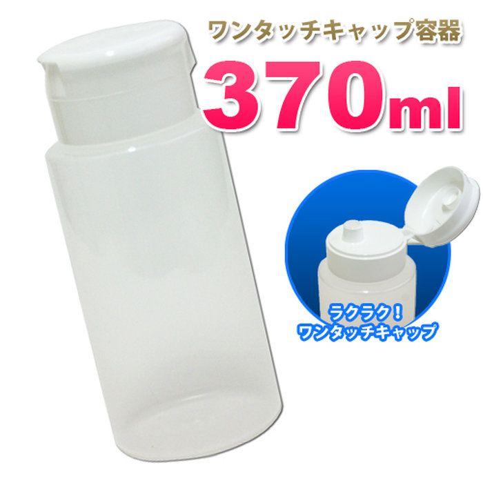 ワンタッチキャップ詰め替え容器370ml業務用ローションやうがい薬、液体石鹸、調味料、化粧品などの小分けに便利な詰め替えボトル