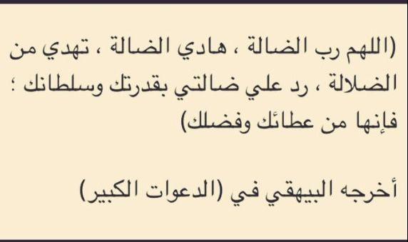اللهم اشفي كل مريض Islamic Phrases Morning Quotes Arabic Quotes