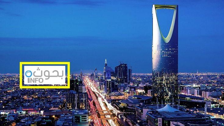 تعبير عن مدينة الرياض ومعالمها التاريخية والحديثة Landmarks Times Square Travel