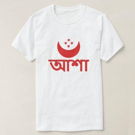 আশা Hope in Bengali T-Shirt - click/tap to personalize and buy