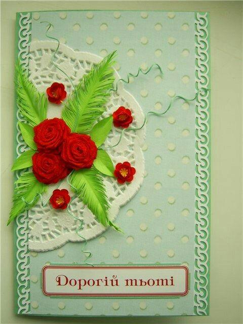 Красивая открытка с днем рождения для тети своими руками